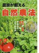 農家が教える自然農法 肥料や農薬、耕うんをやめたらどうなるか