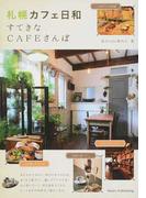 札幌カフェ日和 すてきなCAFEさんぽ