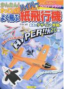 かんたん!かっこいい!よく飛ぶハイパー紙飛行機 たのしいペーパークラフト