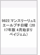 9822 ペイジェムマンスリーリュミエールPetit日曜(グ