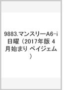 9883 ペイジェムマンスリーA6-i日曜(ネイビー) 4月