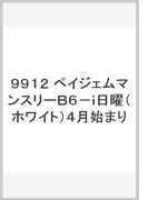 9912 ペイジェムマンスリーB6-i日曜(ホワイト)4月始