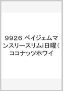 9926 ペイジェムマンスリースリムi日曜(ココナッツホワイ