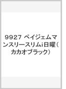 9927 ペイジェムマンスリースリムi日曜(カカオブラック)