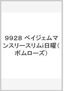 9928 ペイジェムマンスリースリムi日曜(ポムローズ)