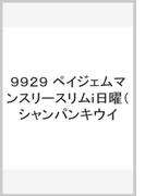 9929 ペイジェムマンスリースリムi日曜(シャンパンキウイ