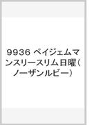9936 ペイジェムマンスリースリム日曜(ノーザンルビー)