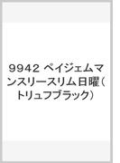 9942 ペイジェムマンスリースリム日曜(トリュフブラック)