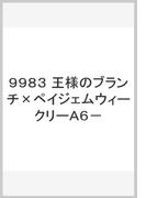 9983 王様のブランチ×ペイジェムウィークリーA6-iバー