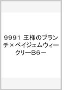 9991 王様のブランチ×ペイジェムウィークリーB6-iメモ
