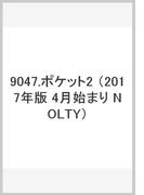 9047 ポケット2(黒) 4月始まり