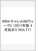 9094 キャレルB6ウィーク3(ネイビー) 4月始まり