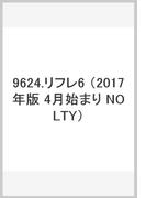 9624 リフレ6(ネイビー) 4月始まり