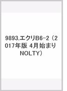 9893 エクリB6-2(ディープブルー) 4月始まり