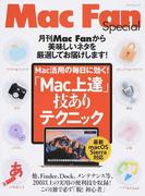 「Mac上達」技ありテクニック Mac活用の毎日に効く! (マイナビムック Mac Fan Special)