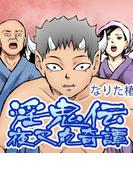 淫鬼伝(3)