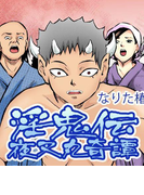 淫鬼伝(2)