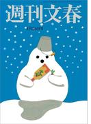 週刊文春 1月26日号
