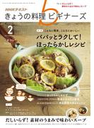 NHK きょうの料理ビギナーズ 2017年2月号(NHKテキスト)
