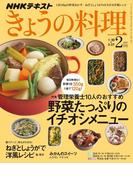 NHK きょうの料理 2017年2月号(NHKテキスト)