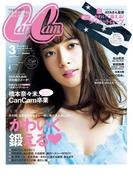 CanCam 2017年3月号