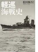 軽巡海戦史 駆逐艦を率いて突撃した戦隊旗艦の奮戦と最後