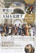 歴史の大局を見渡す 人類の遺産の創造とその記録 (フェニックスシリーズ)
