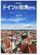 ドイツの街角から 素顔のドイツ−その文化・歴史・社会 最新版