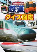 鉄道のクイズ図鑑 (ニューワイド学研の図鑑)