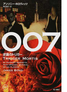 007逆襲のトリガー WITH ORIGINAL MATERIAL BY IAN FLEMING JAMES BOND