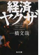 経済ヤクザ (角川文庫)(角川文庫)