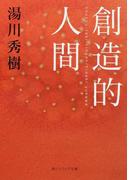 創造的人間 (角川ソフィア文庫)(角川ソフィア文庫)