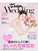 25ans Wedding ドレス2017春夏 おしゃれ花嫁宣言!