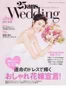 25ans Wedding ドレス2017春夏 おしゃれ花嫁宣言! (FG MOOK)(FG MOOK)