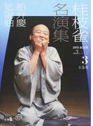 桂枝雀名演集 第3シリーズ3 船弁慶 延陽伯 (小学館DVD BOOK)