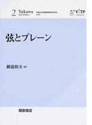 弦とブレーン (Yukawaライブラリー)