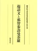 國學院大學貴重書影印叢書 大学院開設六十周年記念 第5巻 起請文と那智参詣曼荼羅