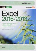 情報活用Excel 2016/2013 (30時間アカデミック)