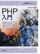 PHP入門 (30時間アカデミック)