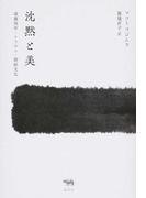 沈黙と美 遠藤周作・トラウマ・踏絵文化