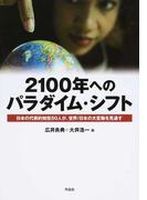 2100年へのパラダイム・シフト 日本の代表的知性50人が、世界/日本の大変動を見通す