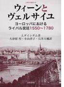 ウィーンとヴェルサイユ ヨーロッパにおけるライバル宮廷1550〜1780 (人間科学叢書)