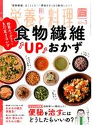 栄養と料理 2017年 03月号 [雑誌]