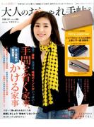 大人のおしゃれ手帖 2017年 03月号 [雑誌]