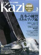 KAZI (カジ) 2017年 03月号 [雑誌]