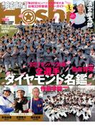 輝け甲子園の星 2017年 03月号 [雑誌]
