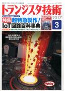 トランジスタ技術 (Transistor Gijutsu) 2017年 03月号 [雑誌]