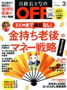 日経おとなの OFF (オフ) 2017年 03月号 [雑誌]