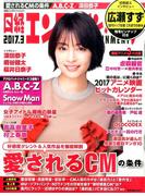 日経エンタテインメント ! 2017年 03月号 [雑誌]