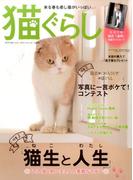 猫ぐらし 2017年 03月号 [雑誌]